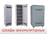 Шкафы аккумуляторные